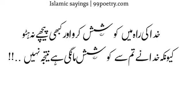 Khuda Ki Raah Mein koshish karo-all time best saying