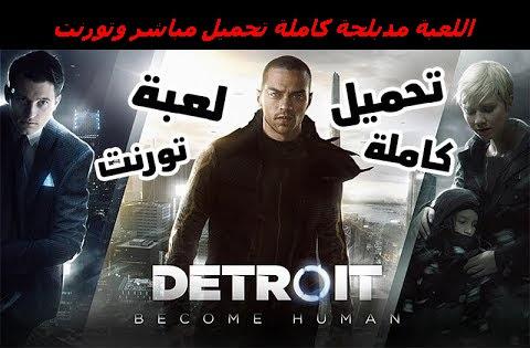 تحميل لعبة detroit become human للكمبيوتر بالعربي