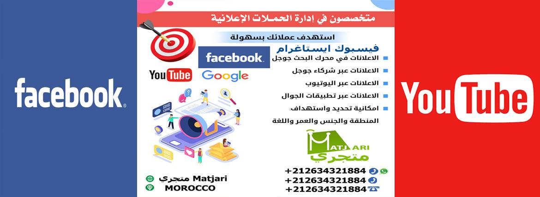 إدارة الحملات الإعلانية على موقع الفيسبوك
