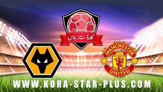 مشاهدة مباراة مانشستر يونايتد ووولفرهامبتون بث مباشر بتاريخ 15-01-2020 كأس الإتحاد الإنجليزي