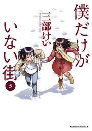 Boku dake ga Inai Machi Manga