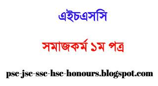 HSC সমাজকর্ম ১ম পত্র সাজেশন ২০২১|এইচএসসি সমাজকর্ম ১ম পত্র ফাইনাল সাজেশন ২০২১ |  HSC Social Work 1st Paper Suggestion 2021.
