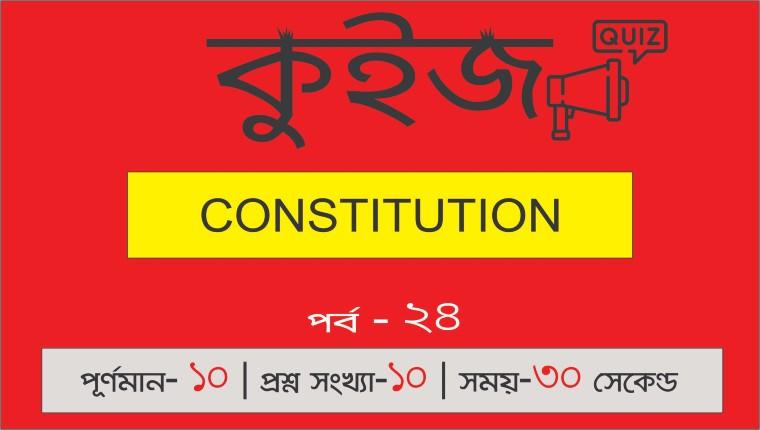 www.shikkhaloy.in (শিক্ষালয় কুইজ পর্ব - ২৪)