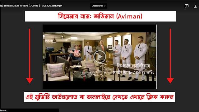 অভিমান ফুল মুভি   Abhimaan (2016) Bengali Full HD Movie Download or Watch   Ajs420