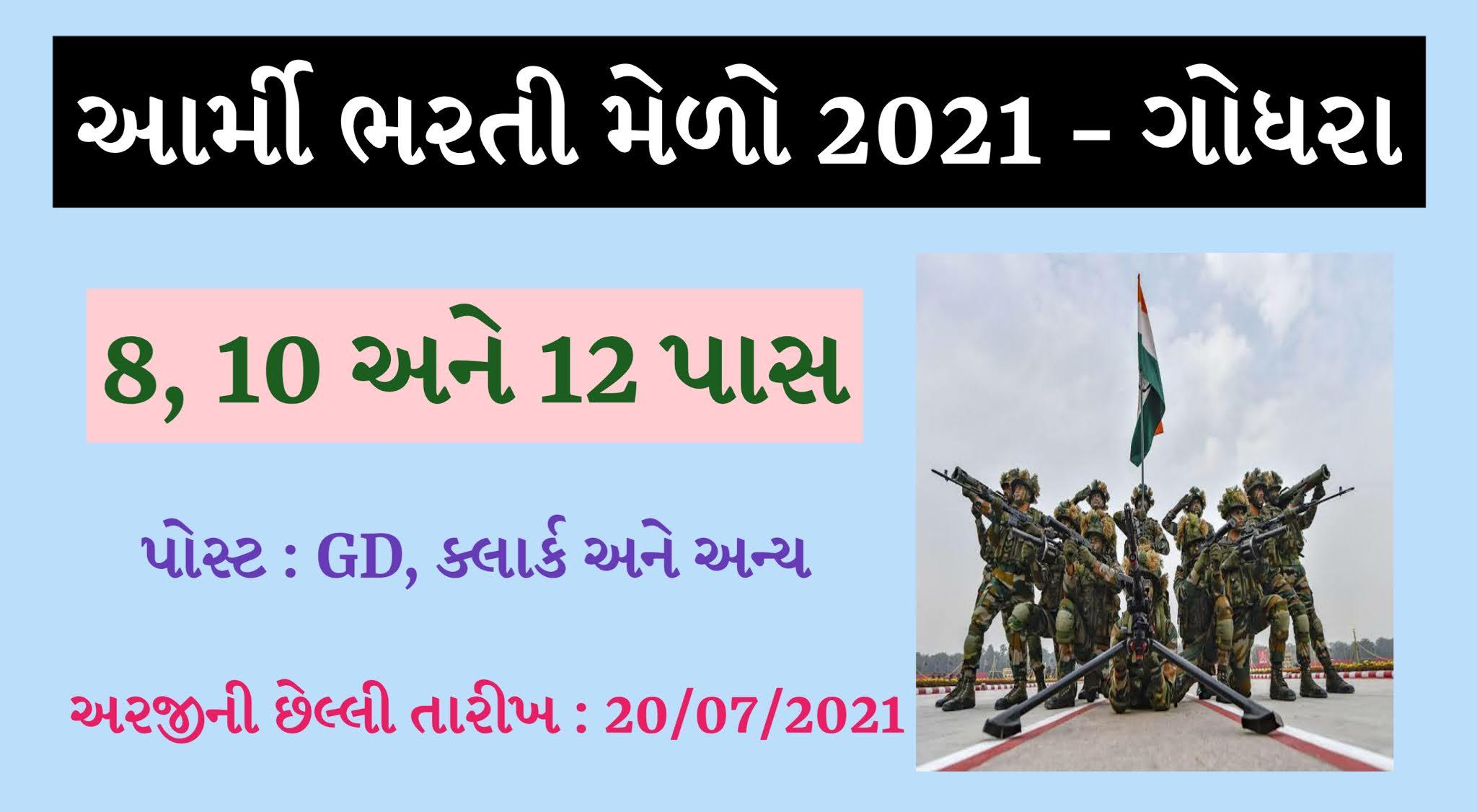 army bharti 2021, army bharti, army bharti date, army bharti 2021 gujarat date, army bharti 2021 gujarat, army bharti 2021 gujarat godhra, indian army bharti 2021 gujarat, army bharti 2021 gujarat godhra, indian army bharti 2021, indian army bharti 2021 8th pass, army bharti 2021 8th pass, army bharti 2021 10th pass, indian army bharti 2021 10th pass, indian army bharti 2021 12th pass, army bharti 2021 12th pass, soldier general duty recruitment 2021, soldier tradesman duty receuitment 2021, soldier technical recruitment 2021, soldier nursing assistant recruitment 2021, soldier nursing assistant vacancy 2021, soldier Nursing Assistant Veterinary, Soldier Clerk recruitment 2021, Store Keeper Technical recruitment 2021, Inventory Management recruitment 2021, army bharti melo 2021, army bharti mela 2021, army bharti mela, army bharti melo, army recruitment 2021, Indian Army Recruitment 2021, Ahmedabad Army Recruitment Rally 2021, Ahmedabad Army Bharti Melo, Ahmedabad Army Bharti Melo 2021, Ahmedabad army Bharti, Ahmedabad Army Bharti 2021, Ahmedabad Army Recruitment 2021, Ahmedabad Army Recruitment, Ahmedabad Army Recruitment Rally, Godhara Army Rally Registration, Indian Army Open Bharti Melo Godhra 2021, Indian Army Bharti Gujarat 2021, અમદાવાદ આર્મી ભરતી મેળો | અમદાવાદ આર્મી ભરતી, અમદાવાદ આર્મી ભરતી 2021, ગોધરા આર્મી ભરતી મેળો, ગોધરા આર્મી ભરતી મેળો 2021, Army Bharati Melo 2021, army bharti 2021 ahmedabad, army bharti 2021 date, Army Bharti 2021 Godhara, Gujarat Army Bharti Rally 2021-22, Indian Army Recruitment 2021-22, ARMY Recruitment Rally (for MEN) at GODHRA, PANCHMAHAL, Indian Army Rally Notification 2020-2021, Indian Army Bharti 2021 Gujarat, Army Bharti 2021 Ahmedabad, Indian Army Bharti Gujarat Date, Indian Army Bharti Gujarat Date Ahmedabad, Gujarat Army Bharti 2021, ARO Ahmedabad Army Recruitment Rally 2021