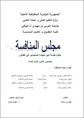 مذكرة ماجستير: مجلس المنافسة PDF