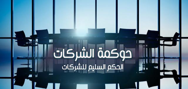 أفضل شركة بالسعودية تطبيق أطر الحوكمة  برعاية ريناد المجد )