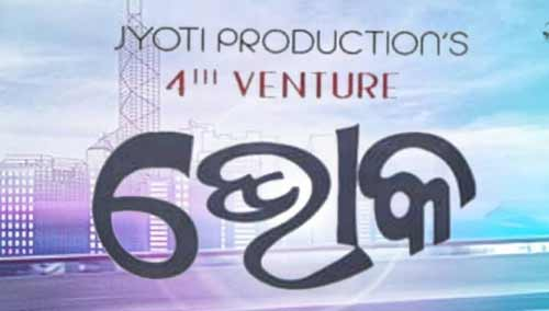Bhoka Odia Movie Cast, Crews, Release Date, Poster, HD Videos, Info, Reviews
