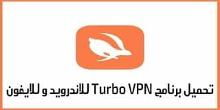 تحميل برنامج تيربو في بي ان للكمبيوتر وللموبايل turbo vpn 2020 كسر بركسي لفتح المواقع المحجوبة