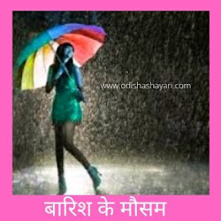 बारिश के मौसम