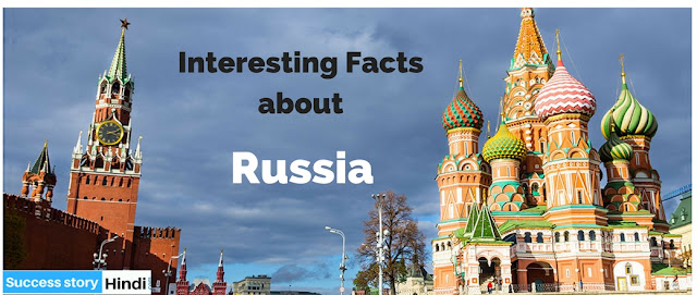 Interesting Facts About Russia in Hindi || Facts About Russia in Hindi-Real Russian Facts in Hindi