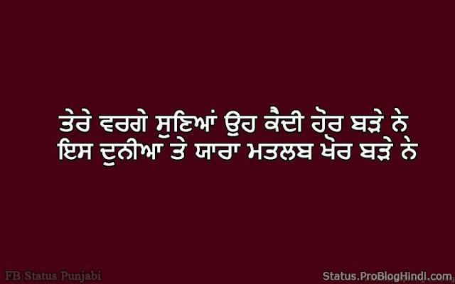 cute love status punjabi