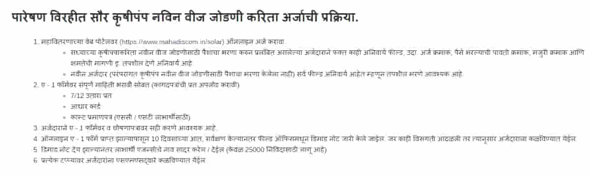 मुख्यमंत्री सोलर पंप योजना महाराष्ट्र 2020