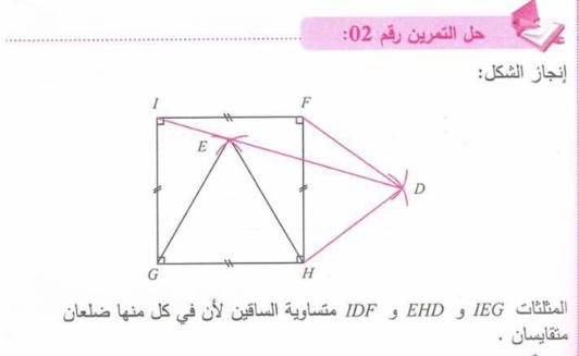 حل تمرين 2 صفحة 162 رياضيات للسنة الأولى متوسط الجيل الثاني