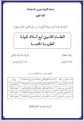 أطروحة دكتوراه: النظام القانوني لبيع أملاك الدولة العقارية الخاصة PDF