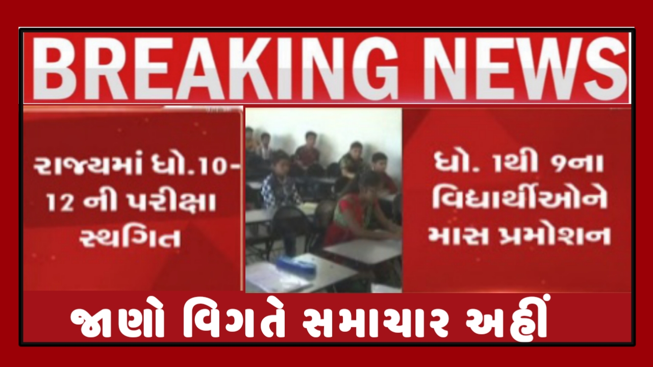 Gujarat Class 1 To 9 Students To Be Mass-promoted To Upper Class 2021