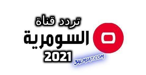 تردد قناة السومرية الجديد HD 2021 نايل سات