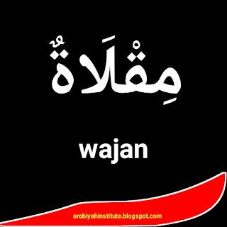 Bahasa arab wajan