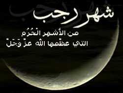 فضل الصلاة في شهر رجب