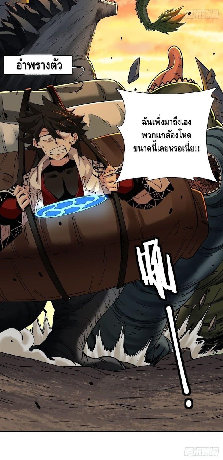 I'm the Richest - หน้า 51
