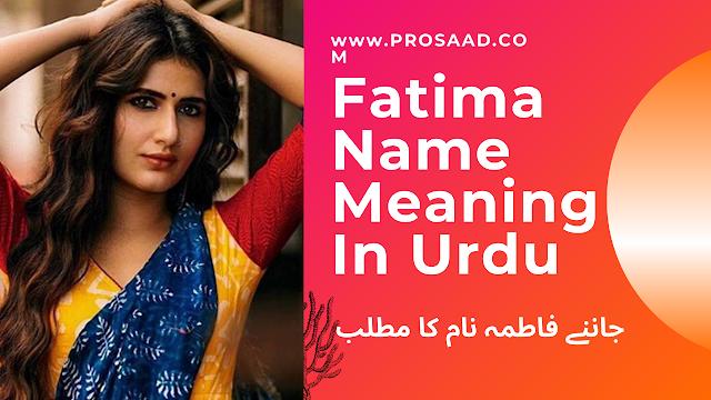 Fatima name Meaning In urdu