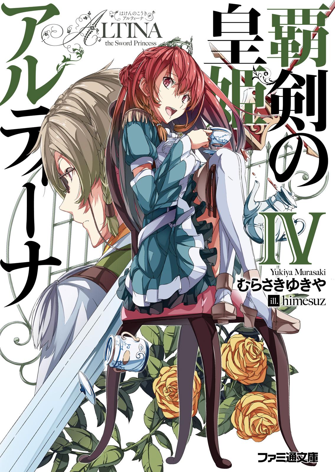 Date A Live Light Novel Volume 4 Pdf Download - logslost