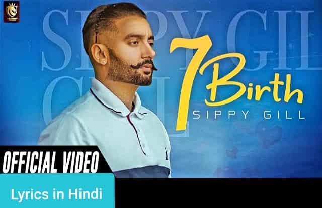 ७ बर्थ 7 Birth Lyrics in Hindi | Sippy Gill