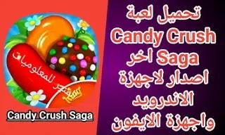 تحميل لعبة Candy Crush Saga طريقة تنزيل لعبة كاندي كراش صودا ساجا