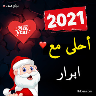 2021 احلى مع