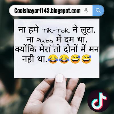 TikTok Love Shayari | Tiktok Love Shayari in Hindi | Tiktok Love Shayari For Whatsapp Status | Tiktok Love Shayari Status Photos | टिकटोक लव शायरी स्टेटस हिंदी फोटो | TikTok Shayari Photos For Whatsapp | TikTok Sad Shayari Status