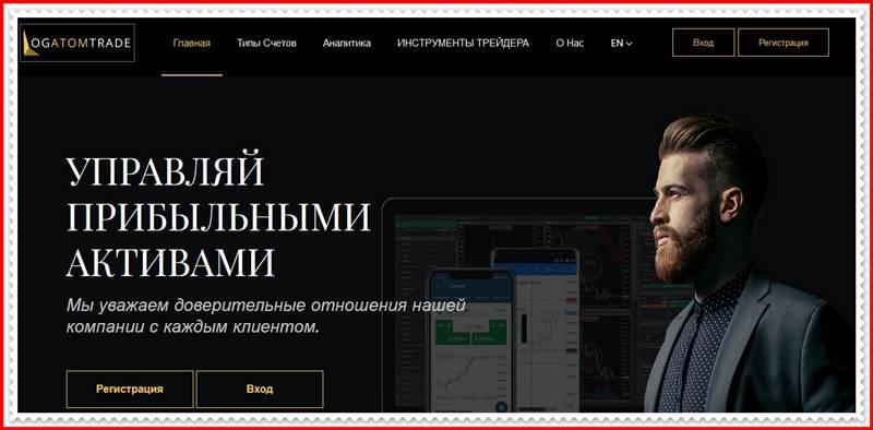 [Мошеннический сайт] logatom-tr.com – Отзывы, развод? Компания Logatom Trade LTD мошенники!