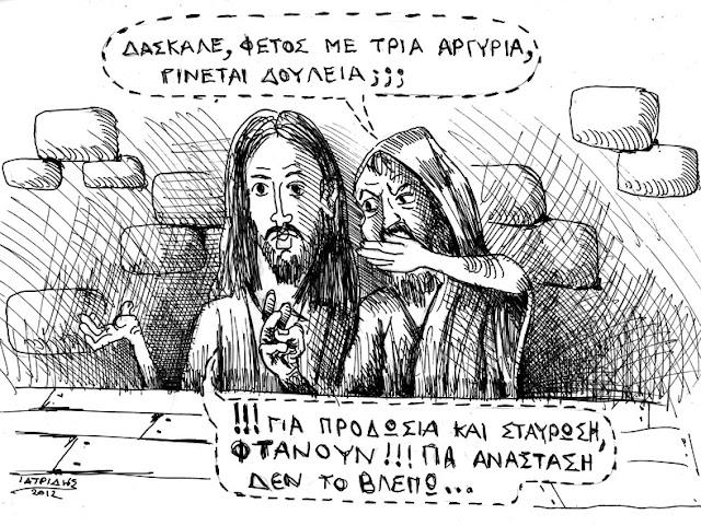 Πάσχα της κρίσης είναι το θέμα της γελοιογραφίας του IaTriDis με αφορμή τα αποτελέσματα της οικονομικής κρίσης.