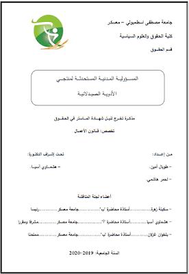 مذكرة ماستر: المسؤولية المدنية المستحدثة لمنتجي الأدوية الصيدلانية PDF