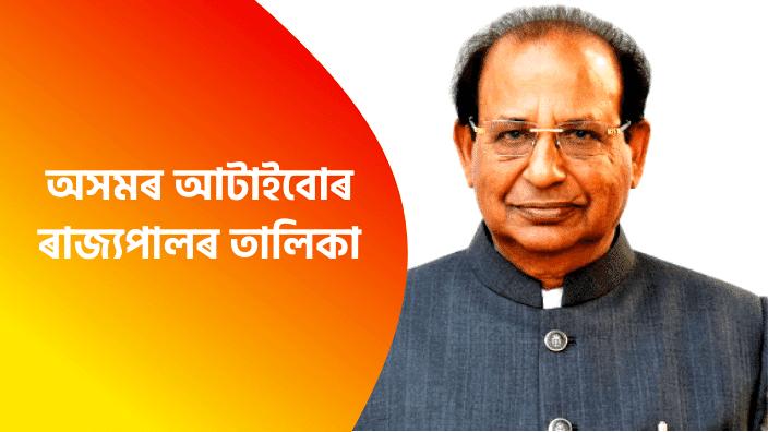 List of Governor of Assam Till 2020| অসমৰ আটাইবোৰ ৰাজ্যপালৰ তালিকা l