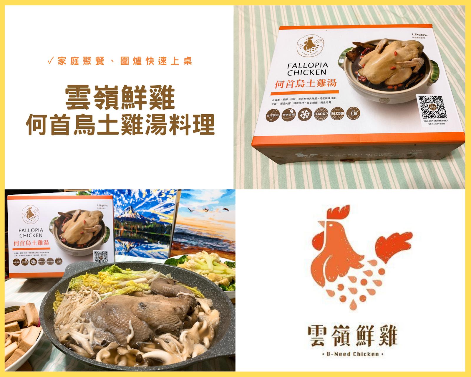 雲嶺鮮雞-何首烏土雞湯料理體驗|✓家庭聚餐、圍爐快速上桌_ (同場加映穎媽私房家常菜分享!)