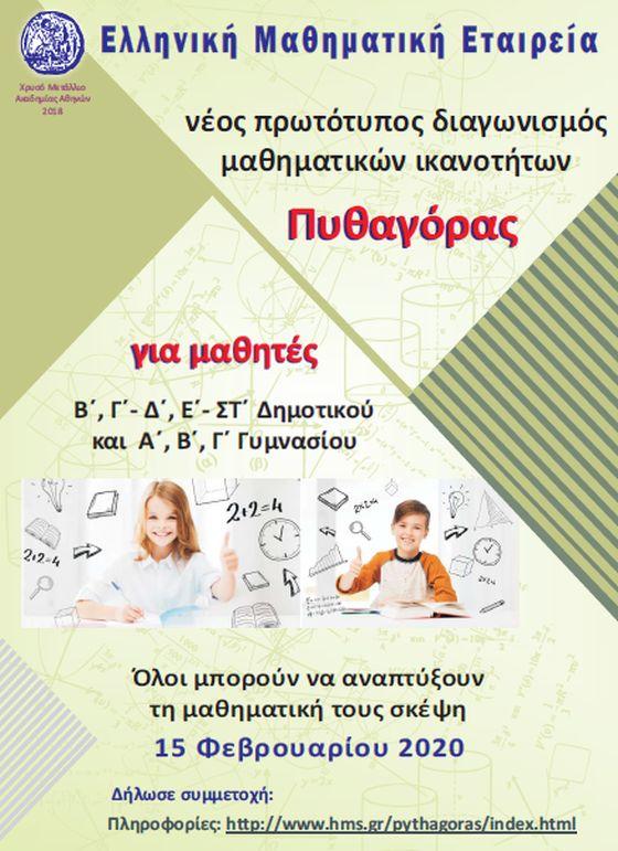 Ελληνική Μαθηματική Εταιρεία, Παράρτημα Φθιώτιδας - Νέος μαθητικός διαγωνισμός ΠΥΘΑΓΟΡΑΣ