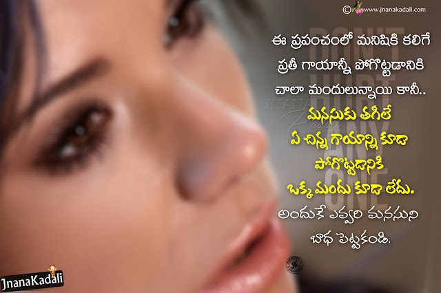 telugu messages on life, best relationship value quotes messages in telugu, telugu life quotes