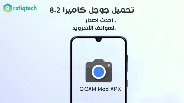تحميل Google Camera 8.2 احدث إصدار  لهواتف الاندرويد  [شرح التثبيت]