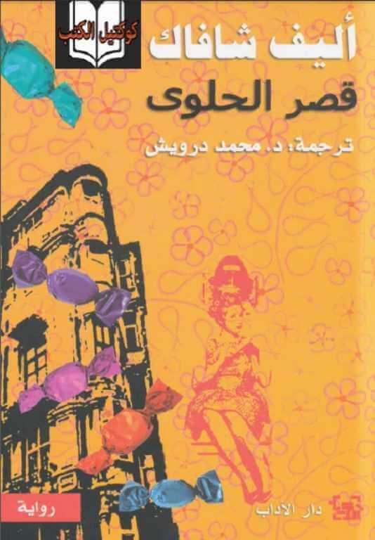 قراءة رواية قصر الحلوى لـ أليف شافاك pdf - كوكتيل الكتب