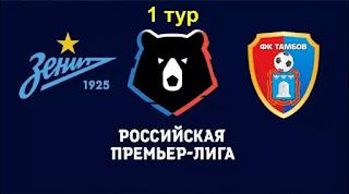 Зенит – Тамбов смотреть онлайн бесплатно 14 июля 2019 прямая трансляция в 19:00 МСК.