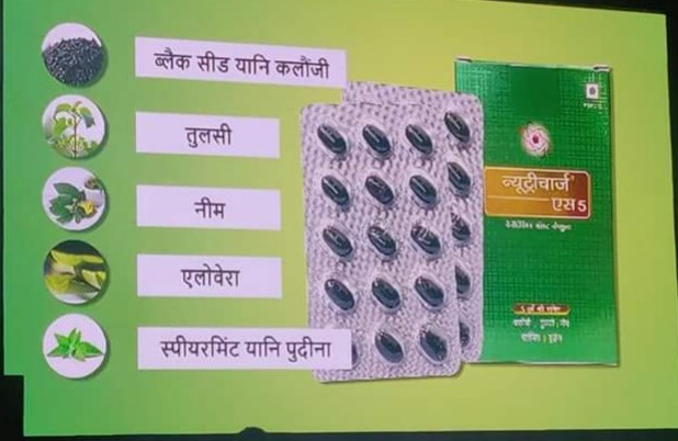 Nutricharge एस 5 के फायदे। Nutricharge new product
