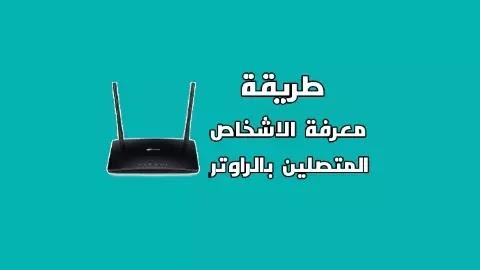 طريقة معرفة الاشخاص المتصلين براوتر شبكة ال Wi-Fi الخاص بك