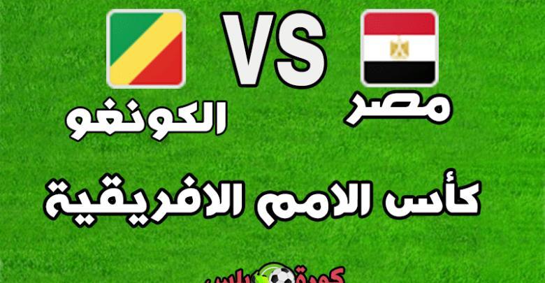 مشاهدة مباراة مصر والكونغو بث مباشر اليوم الأربعاء 26 / 6 / 2019