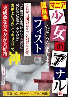 GDMQ-09 マニア 少女のアナル&膣崩壊 フィスト