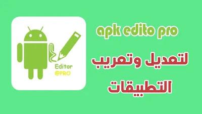 apk editor pro لتعديل التطبيقات
