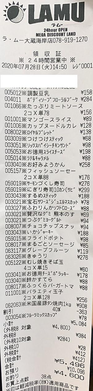 ラ・ムー 大蔵海岸店 2020/7/28 のレシート