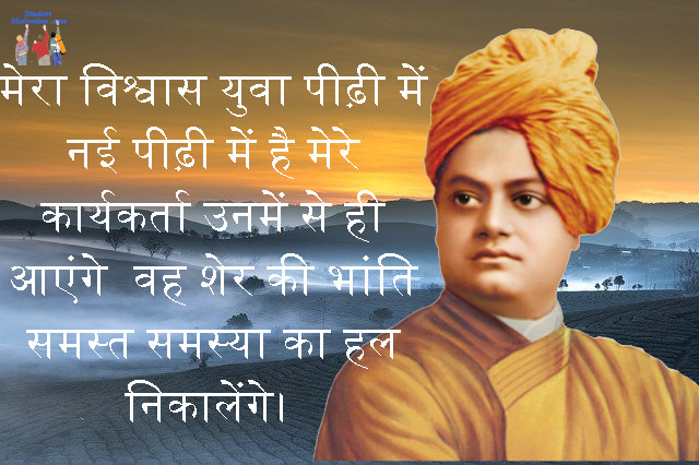 Swami Vivekananda Quotes in Hindi for Students