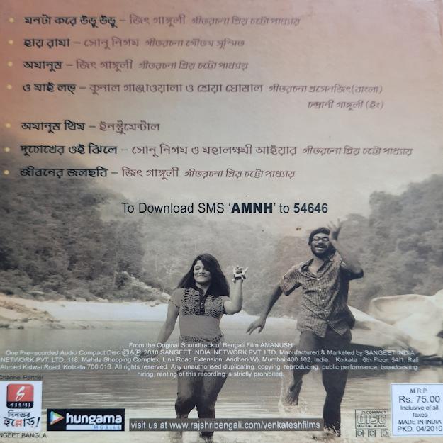 Download Amanush [2010-MP3-VBR-320Kbps] Review