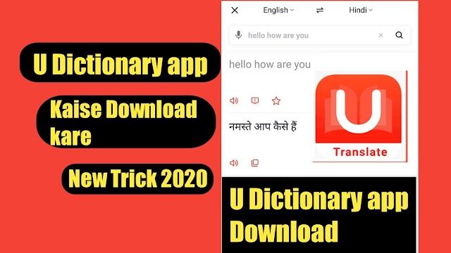U Dictionary app use kaise kiya jata hai
