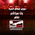 مشاهدة مباراة الاتحاد والهلال بث مباشر بتاريخ 27-08-2019 دوري أبطال آسيا